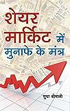 Share Market Mein Munafe Ke Mantra  (Hindi)