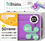 Bitatto Handy 2 Pack of Baby Wipe Cases (Normal & Mini Size) JAPAN (purple)