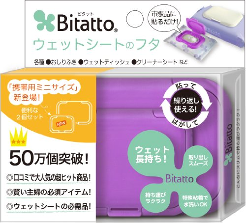 Bitatto Handy 2 Pack of Baby Wipe Cases (Normal & Mini Size) JAPAN (purple) by Bitatto (Image #3)