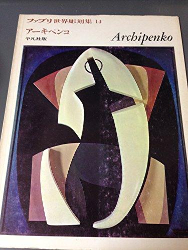 ファブリ世界彫刻集〈14〉アレク...
