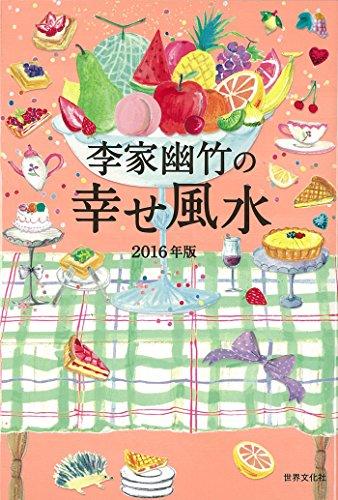 2016年版 李家幽竹の幸せ風水