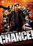 チャンス! [DVD]