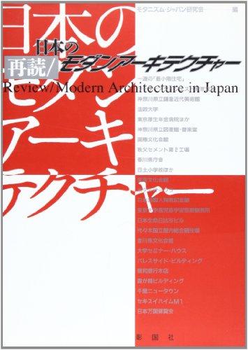 再読 日本のモダンアーキテクチャー