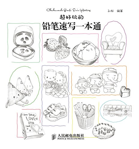 超好玩的铅笔速写一本通 (Chinese Edition)