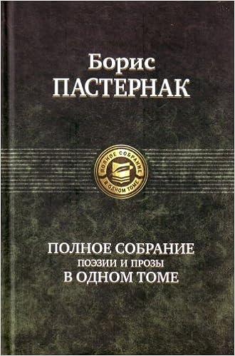 Boris Pasternak Polnoe Sobranie Poezii I Prozy V Odnom Tome