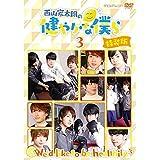 西山宏太朗の健やかな僕ら3 特装版 [DVD]