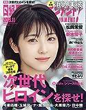 日経エンタテインメント! 2019年 11 月号 【表紙:浜辺美波】