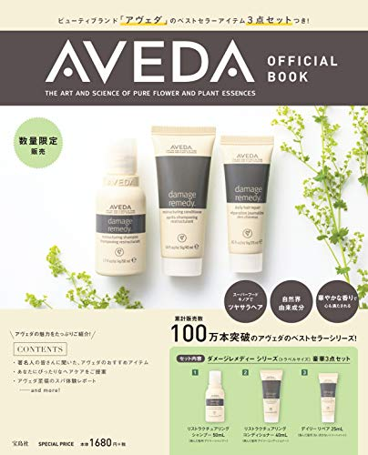 AVEDA OFFICIAL BOOK 画像