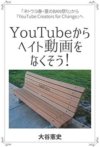 YouTubeからヘイト動画をなくそう! (CMMブックス)