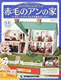 Shukan Akage no Anne no Ie October 30 2012