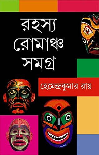 Hemendra Kumar Roy Somogro Pdf