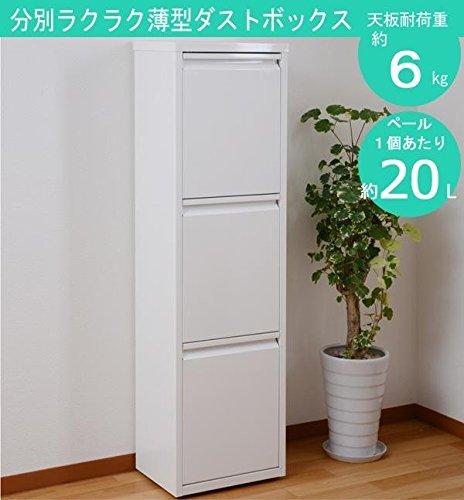 ダストボックス(3分別) ホワイト DS-77 家具/収納 家具 ラック その他 ab1-1023412-ah [簡素パッケージ品] B076CJQ1BS