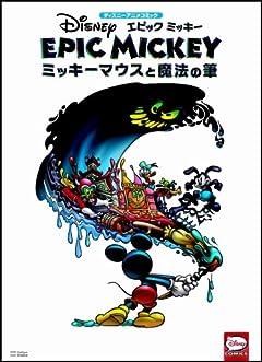 ディズニーアニメコミック エピックミッキー ~ミッキーマウスと魔法の筆~