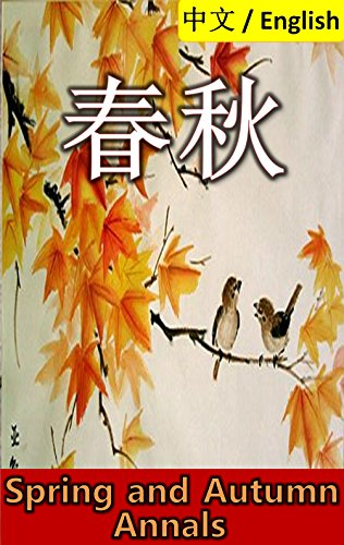 Spring and Autumn Annals: Bilingual Edition, English and Chinese ??: Commentary of Zuo ????
