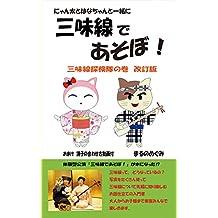 Syamisen de Asobo: syamissen tannkentai no maki (Japanese Edition)