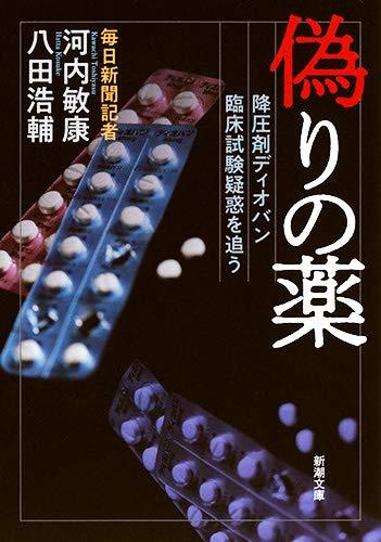 偽りの薬: 降圧剤ディオバン臨床試験疑惑を追う (新潮文庫)