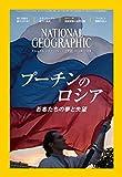 NATIONAL GEOGRAPHIC (ナショナル ジオグラフィック) 日本版 2016年 12月号 [雑誌]