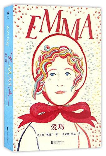 Emma (Chinese Edition)