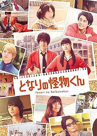 Amazon Com My Little Monster Tonari No Kaibutsukun 2018 Japanese Movie English Chinese Malay Subtitles Movies Tv