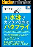 水泳で一番カンタンなのはバタフライ うがいができればバタフライはできるんです! (impress QuickBooks)
