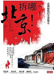 拆哪!北京!臺灣媽媽的北漂驚奇 (Traditional Chinese Edition)