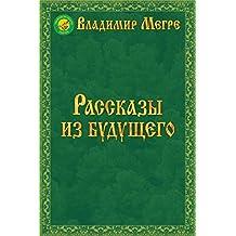 Рассказы из будущего (Russian Edition)