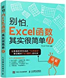 别怕,Excel函数其实很简单2