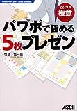 パワポで極める5枚プレゼン PowerPoint 2007,2003,2002対応 (ビジネス極意シリーズ)