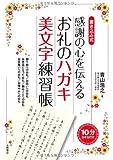 感謝の心を伝えるお礼のハガキ美文字練習帳