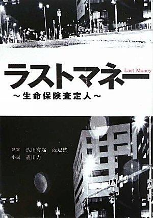 ラストマネー―生命保険査定人 (Linda BOOKS!)