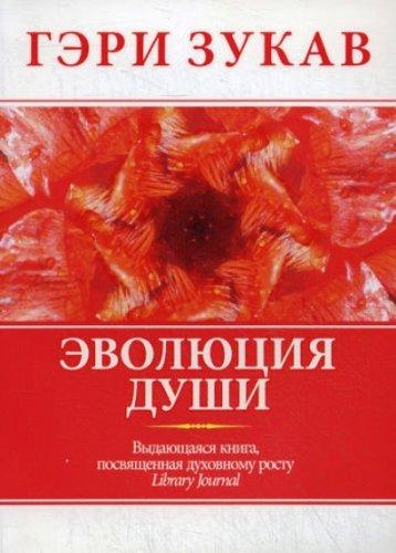 seat soul Evolyutsiya dushi In Russian