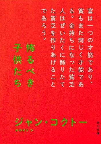 怖るべき子供たち (角川文庫 (コ2-1))