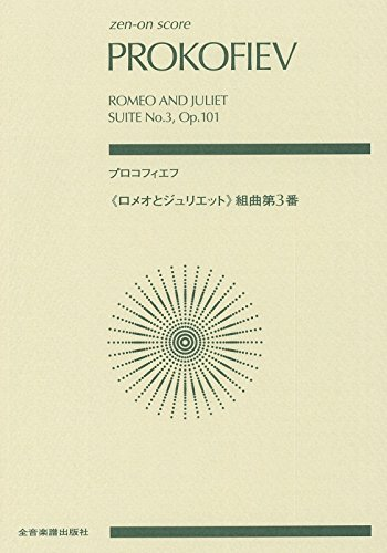 Romeo and Juliet Suite No. 3, Op. 101: Study Score