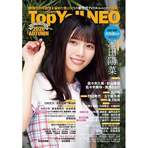 Top Yell NEO 2020 AUTUMN 表紙画像