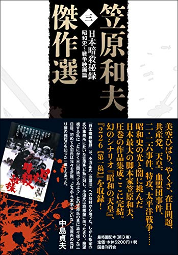 笠原和夫傑作選 日本暗殺秘録――昭和史~戦争映画篇