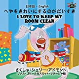 I Love to Keep My Room Clean: Japanese English Bilingual Edition (Japanese English Bilingual Collection) (Japanese Edition)