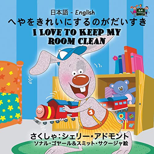 I Love to Keep My Room Clean: Japanese English Bilingual Edition (Japanese English Bilingual Collection) (Japanese Edition) by KidKiddos Books Ltd.