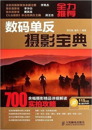 Book Photography Bible for Digital SLRs (Chinese Edition) by zheng zhi qiang (2012)