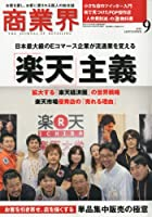 商業界 2010年 09月号 [雑誌]