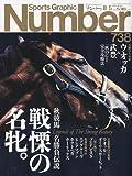 Sports Graphic Number (スポーツ・グラフィック ナンバー) 2009年 10/15号 [雑誌]
