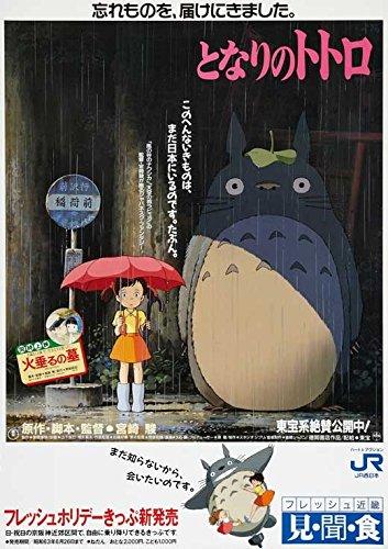 11 x 17 Totoro (My Neighbor) Movie Poster