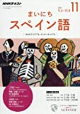 NHKラジオ まいにちスペイン語 2017年11月号 [雑誌] (NHKテキスト)