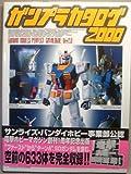 ガンプラカタログ〈2000〉 (Dセレクション)