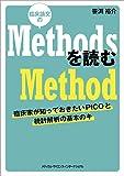 臨床論文のMethodsを読むMethod 臨床家が知っておきたいPICOと統計解析の基本のキ