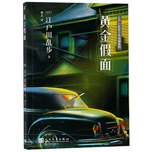 The Golden Mask/ Boy Detectives Club of Edogawa Ranpo (Chinese Edition)