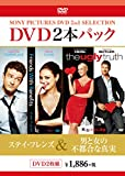 Movie - Friends With Benefits X The Ugly Truth (2DVDS) [Japan DVD] BPDH-855