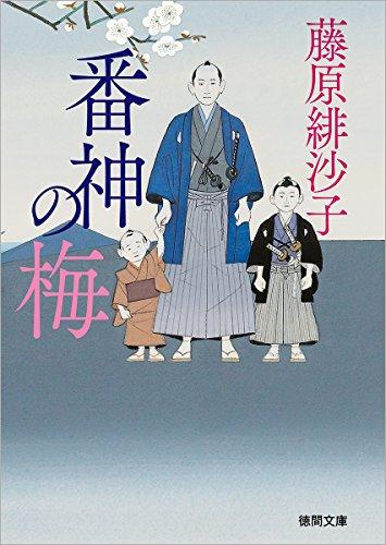 番神の梅 (徳間時代小説文庫)