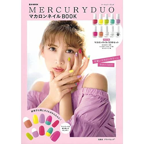 MERCURYDUO マーキュリーデュオ 最新号 表紙画像