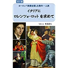 Chasing Lorenzo Lotto in Italy: Traveling alone to enjoy European Art (Japanese Edition)