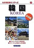 韓国 (わがまま歩きツアーズ 7)